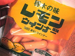 Strawberry Flavor Sausages!?