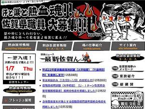 Fire on Eyes! Very Hot Saga Prefecture's Official Website
