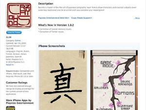 "iPhone App to learn Japanese Calligraphy ""Crazy Shodo"""