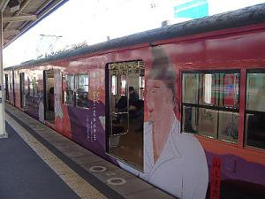 Japanese Style Painted Train -- FUSUMA on Train!?
