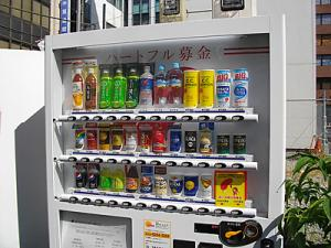 Japanese Fund-raising Vending Machine