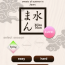 Japanese Sweets Game – iPhone App – Mizu Man