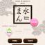 Japanese Sweets Game – iPhone App – Mizu Man