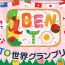 Bento Grand Prix Goes Global!